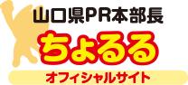 山口県PR本部長ちょるるオフィシャルサイト