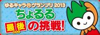 ゆるキャラ(R)グランプリ2013ちょるる最後(ラスト)の挑戦!