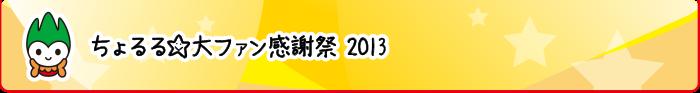 ちょるる★大ファン感謝祭 2013