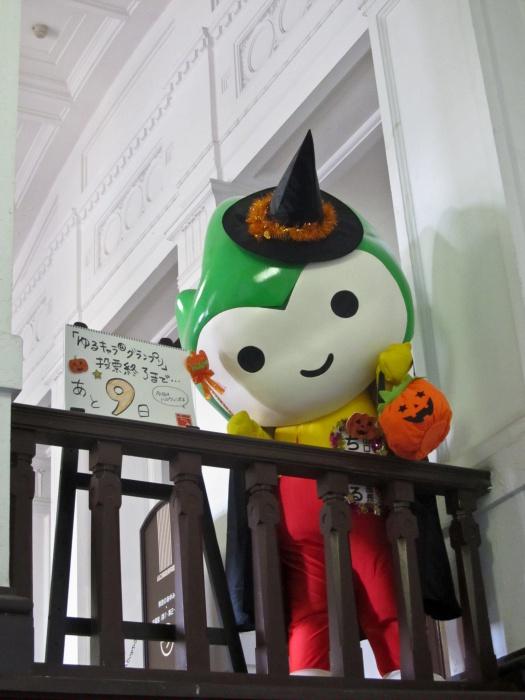 【あと9日】ゆるキャラ(R)グランプリ投票終了☆今日はハロウィン!!
