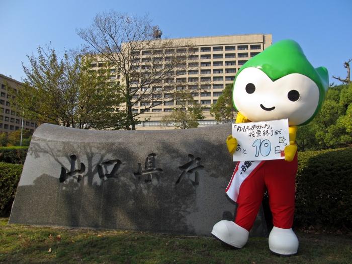 【あと10日!!】ゆるキャラ(R)グランプリの投票終了が迫っちょるる(・∀・)