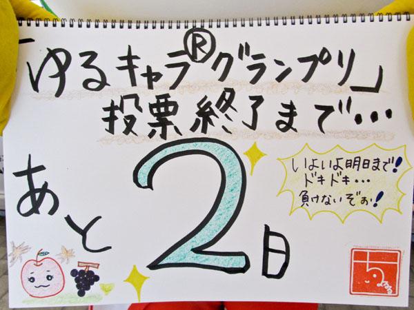 【あと2日】ゆるキャラ(R)グランプリ投票終了☆県立美術館「五百羅漢図」展