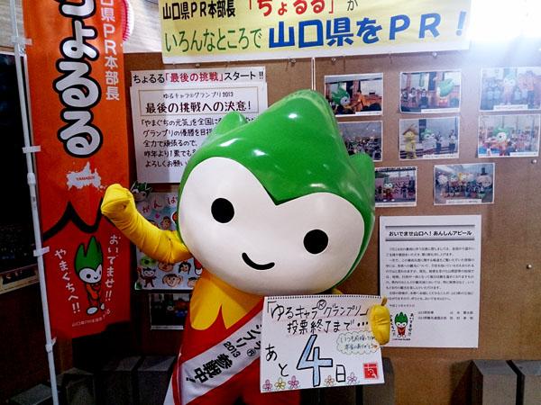 【あと4日】ゆるキャラ(R)グランプリ投票終了☆県庁1階ちょるるコーナー