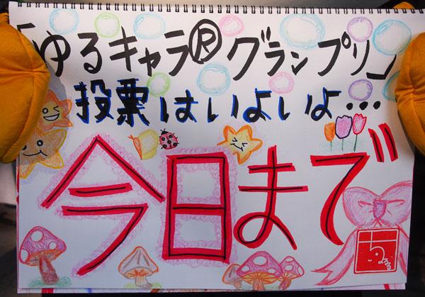 【今日まで】ゆるキャラ(R)グランプリ投票終了☆山口大神宮