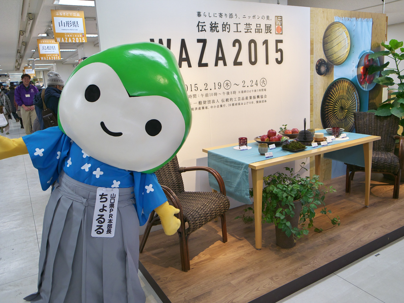 「伝統的工芸品展WAZA2015」でやまぐちのWAZAをPRしたよ!