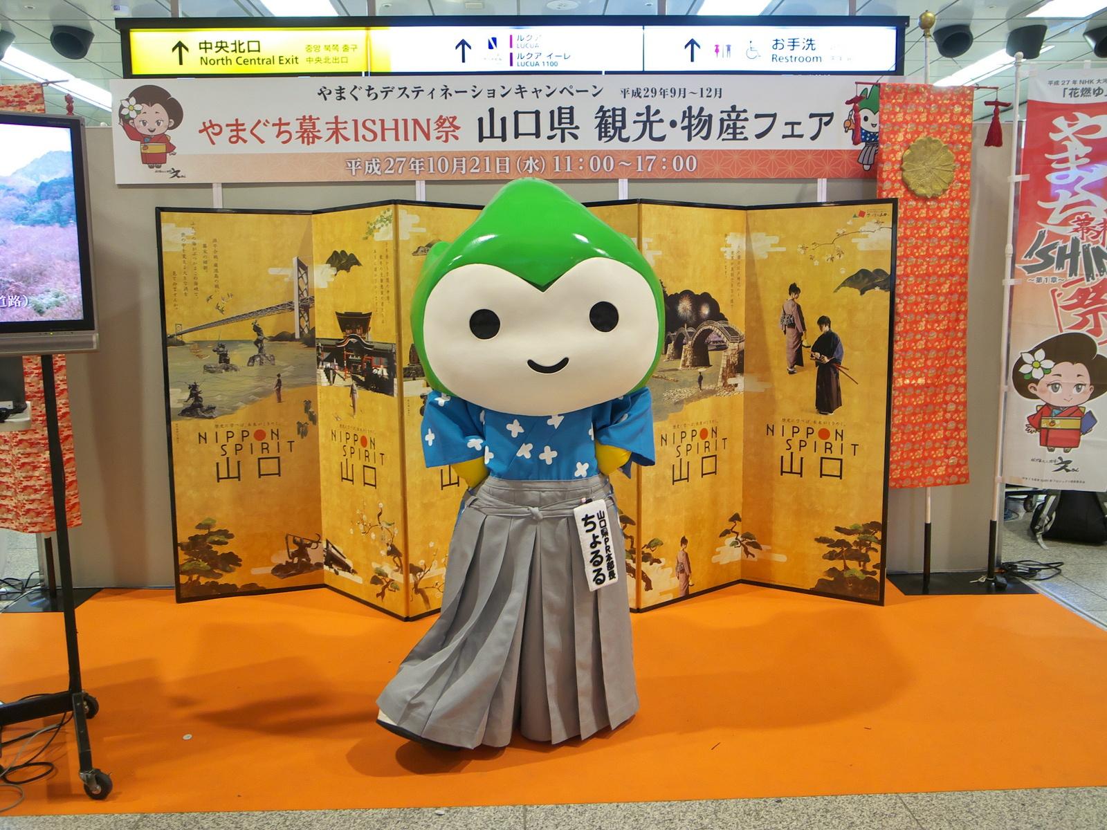大阪でやまぐちの観光と魅力をぶち紹介してきたよ!