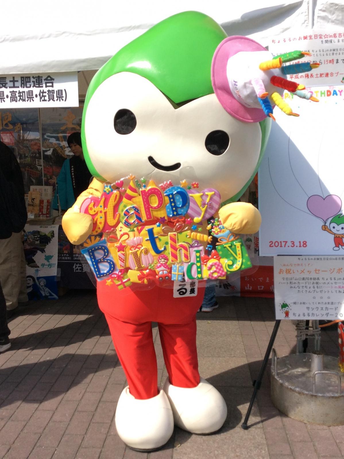 「旅まつり名古屋」でちょるるのお誕生日をお祝いしてもらったよ☆彡