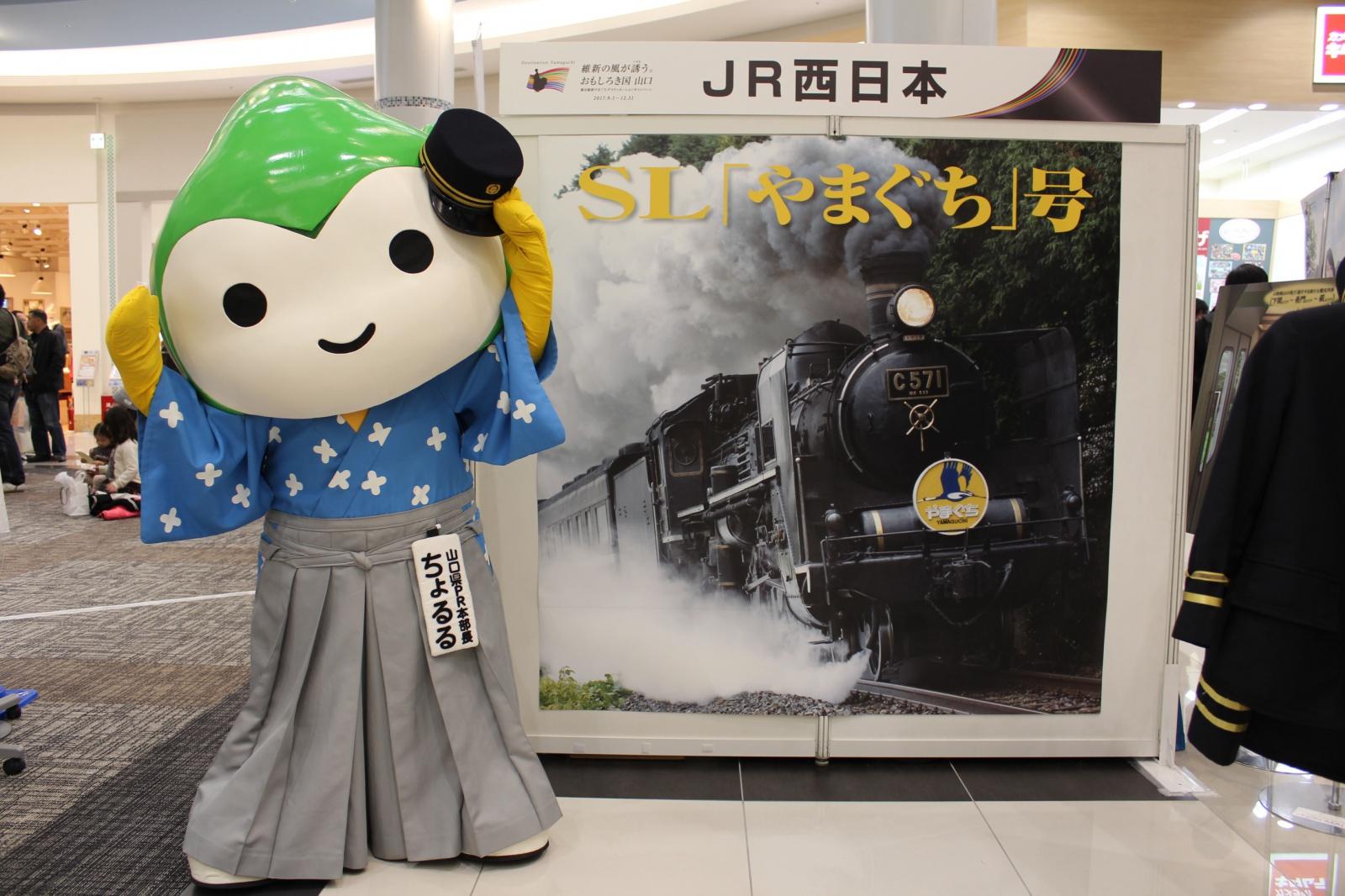 広島県のおともだちに「幕末維新やまぐちデスティネーションキャンペーン」をPRしたよ☆彡