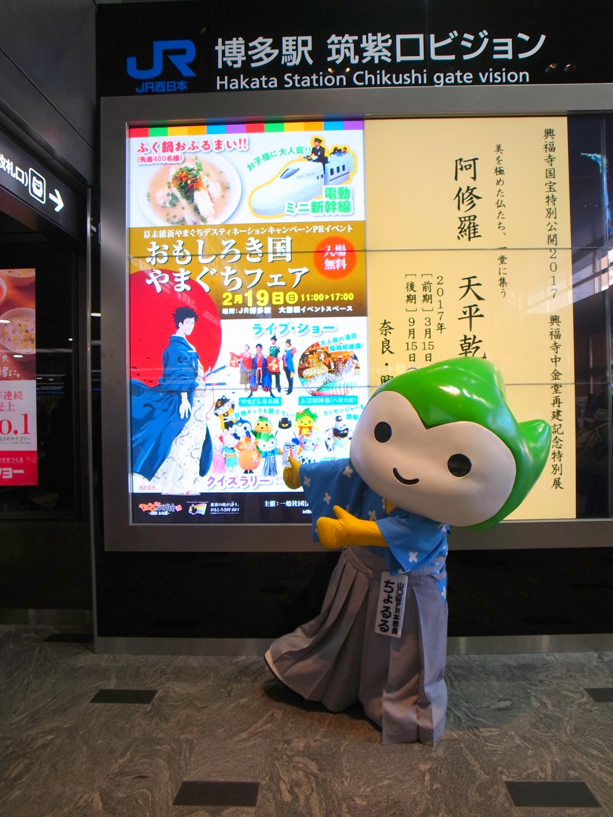 福岡県で「幕末維新やまぐちデスティネーションキャンペーン」のPRをしたよ☆彡