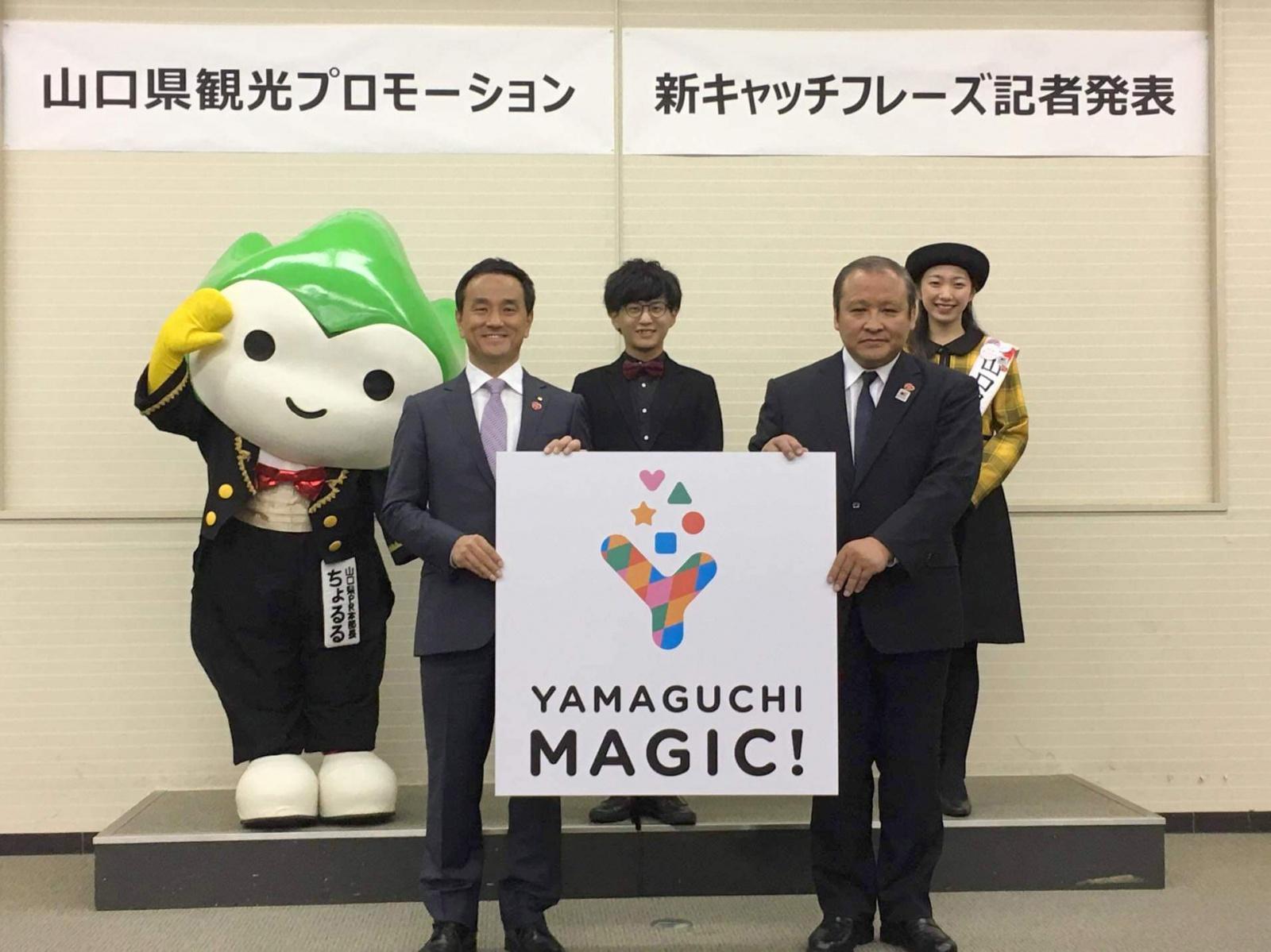 「YAMAGUCHI MAGIC!」新しい観光プロモーションのキャッチフレーズを発表したよ☆彡