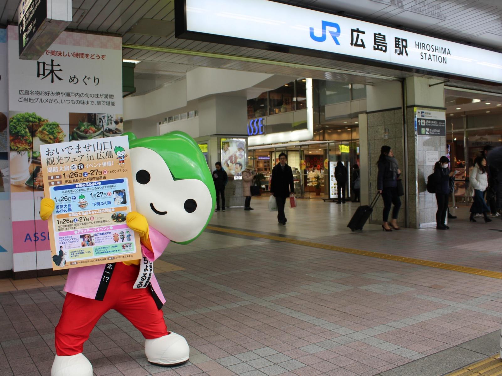 「おいでませ山口観光フェアin広島」で寒い日ならではの●●を楽しんでもらったよ☆彡