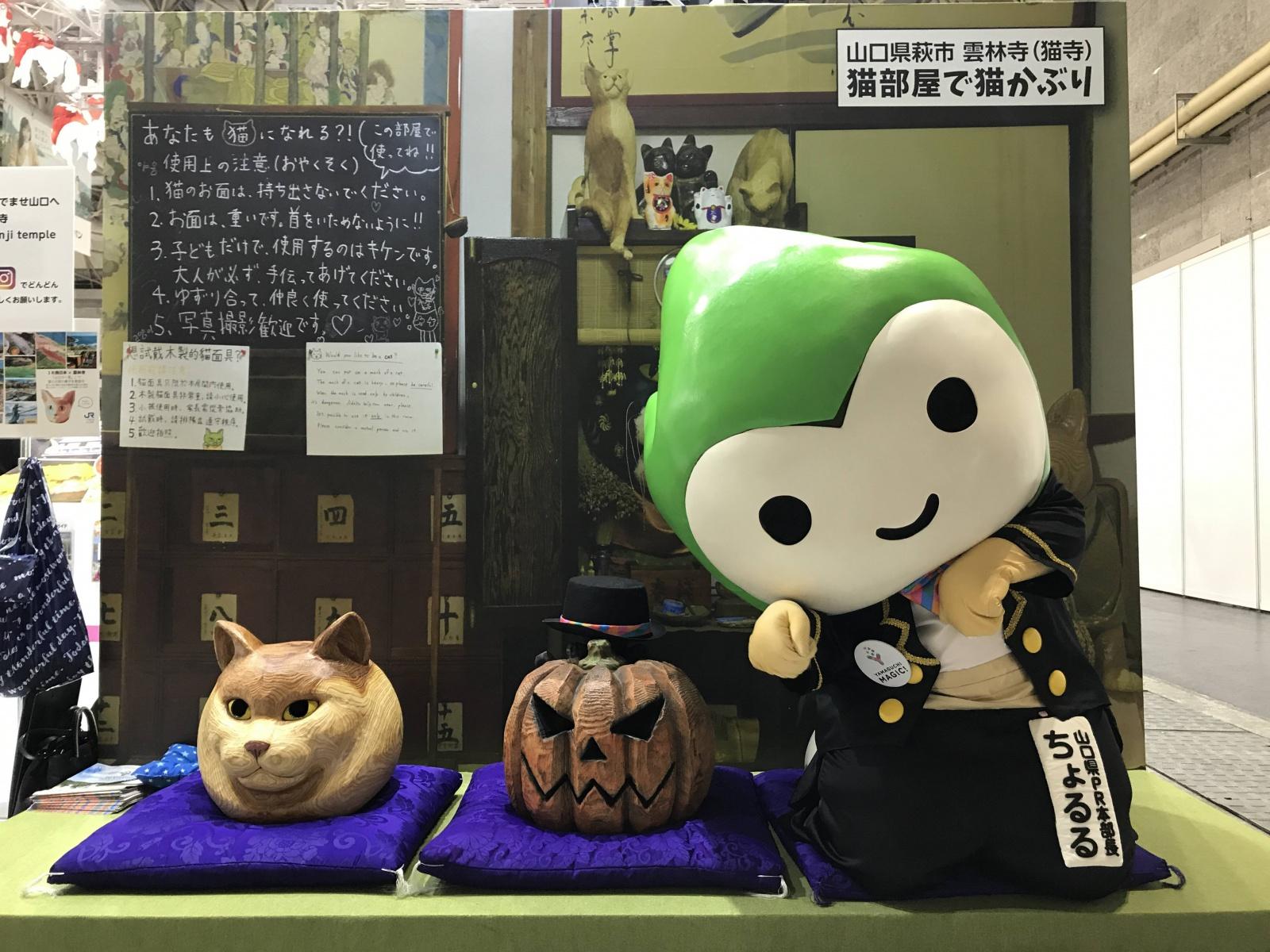 「ツーリズムEXPOジャパン2019」でやまぐちのプチ旅行を楽しんでもらったよ☆彡